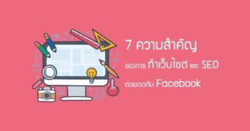 7 ความสำคัญของการทำเว็บไซต์ และ SEO ต่อยอดกับ Facebook