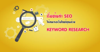 Keyword Research การทำ SEO