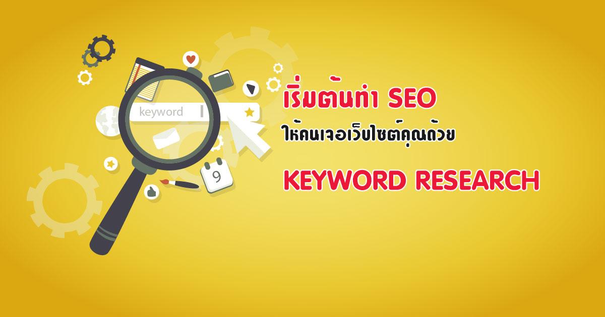 การหา Keyword