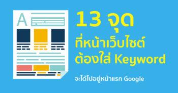 13 จุดที่ต้องใส่ Keyword ให้หน้าเว็บ