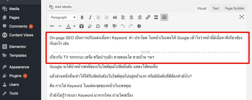 ใส่ keyword ที่พารากราฟแรก first paragraph keyword seo on-page